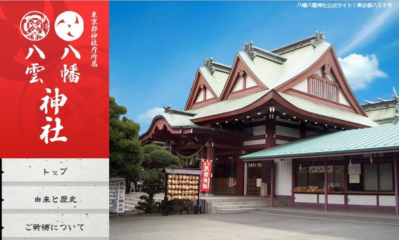八幡八雲神社 - お宮参りの輪