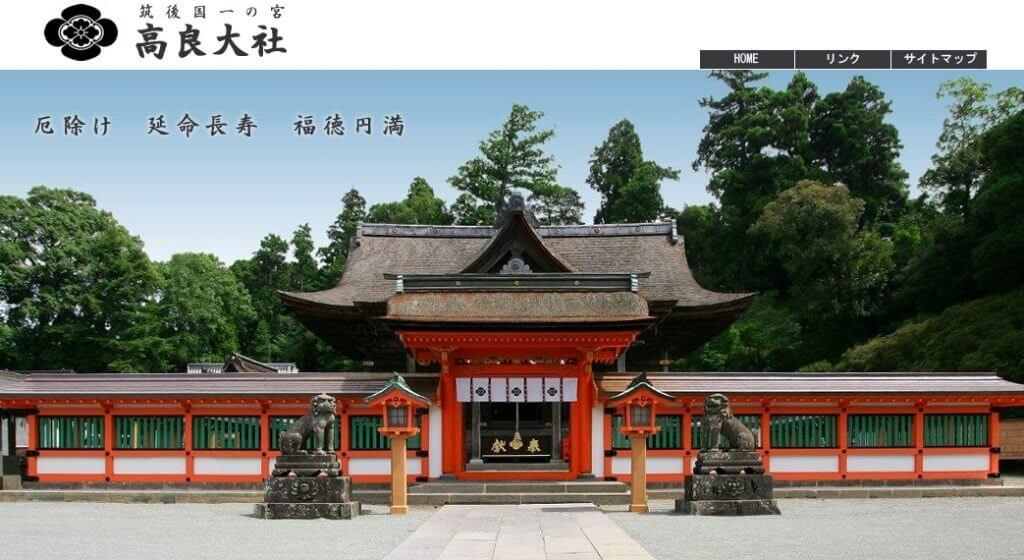 高良大社 - お宮参りの輪
