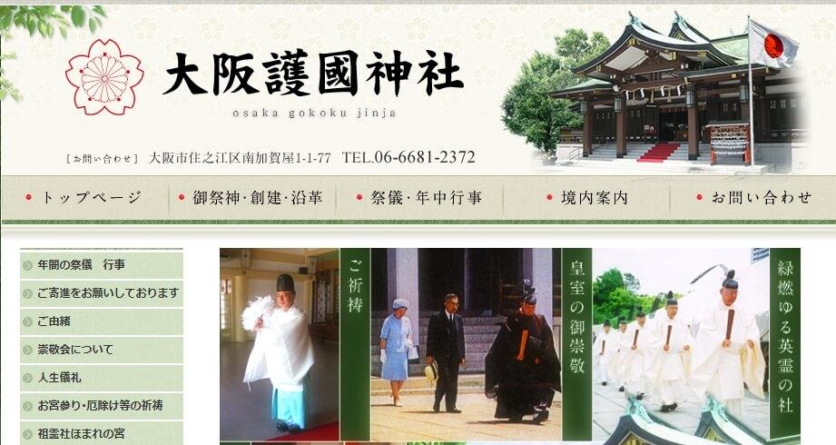 大阪護國神社 - お宮参りの輪