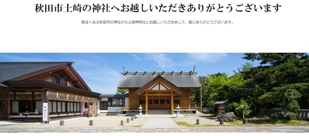 土崎神明社 - お宮参りの輪